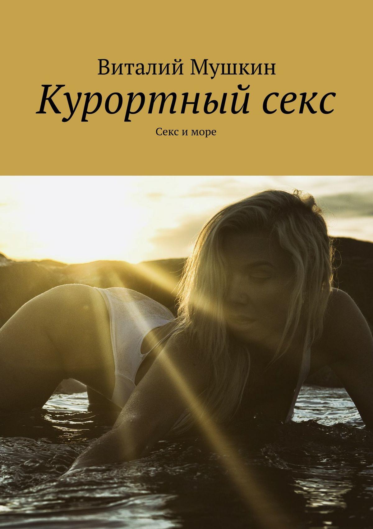 Курортный секс. Секс и море