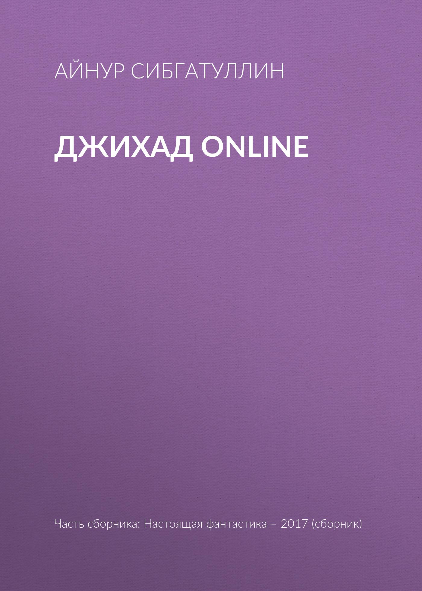 Джихад online