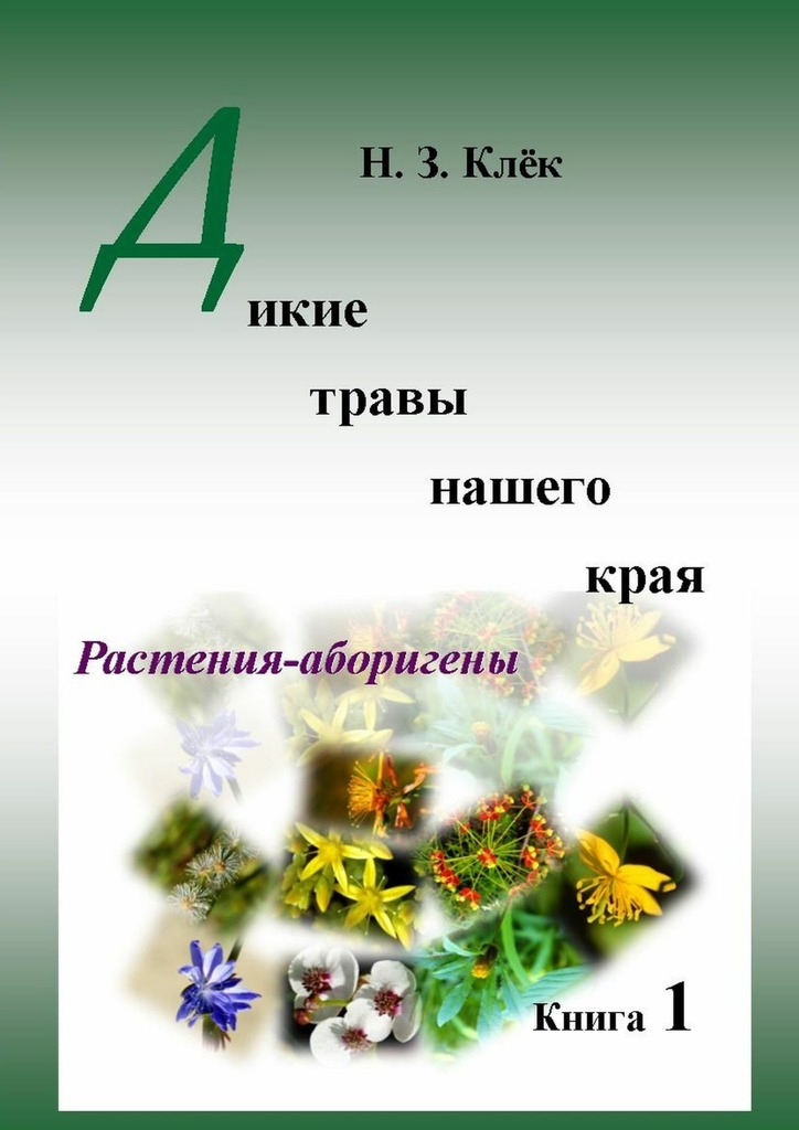 Дикие травы нашего края. Книга 1. Растения-аборигены
