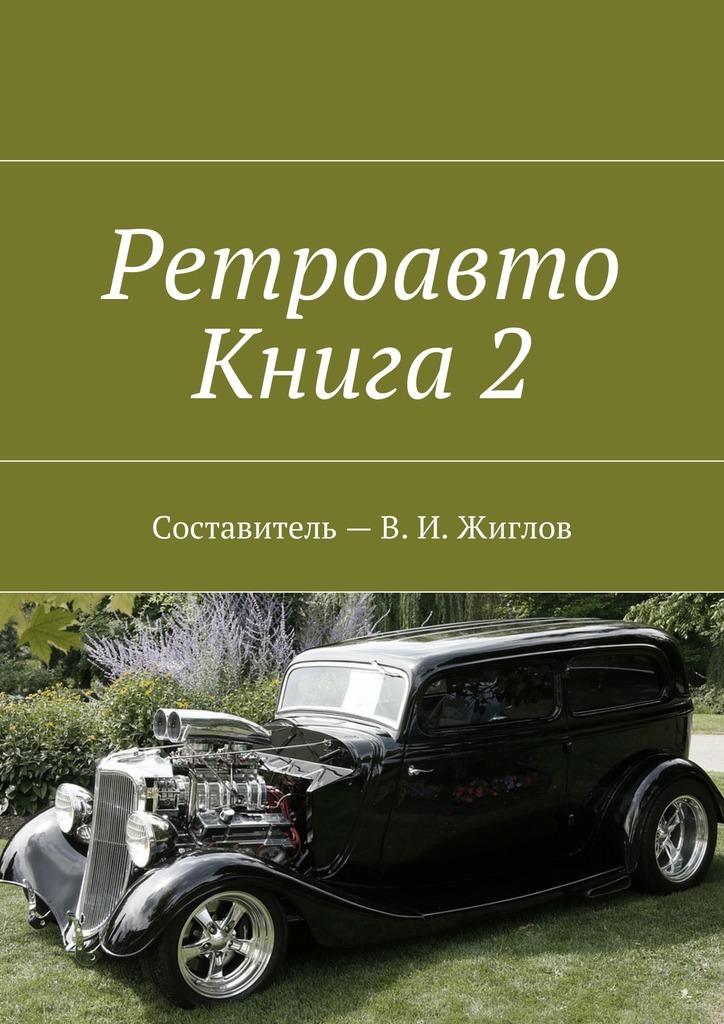 Ретроавто. Книга2