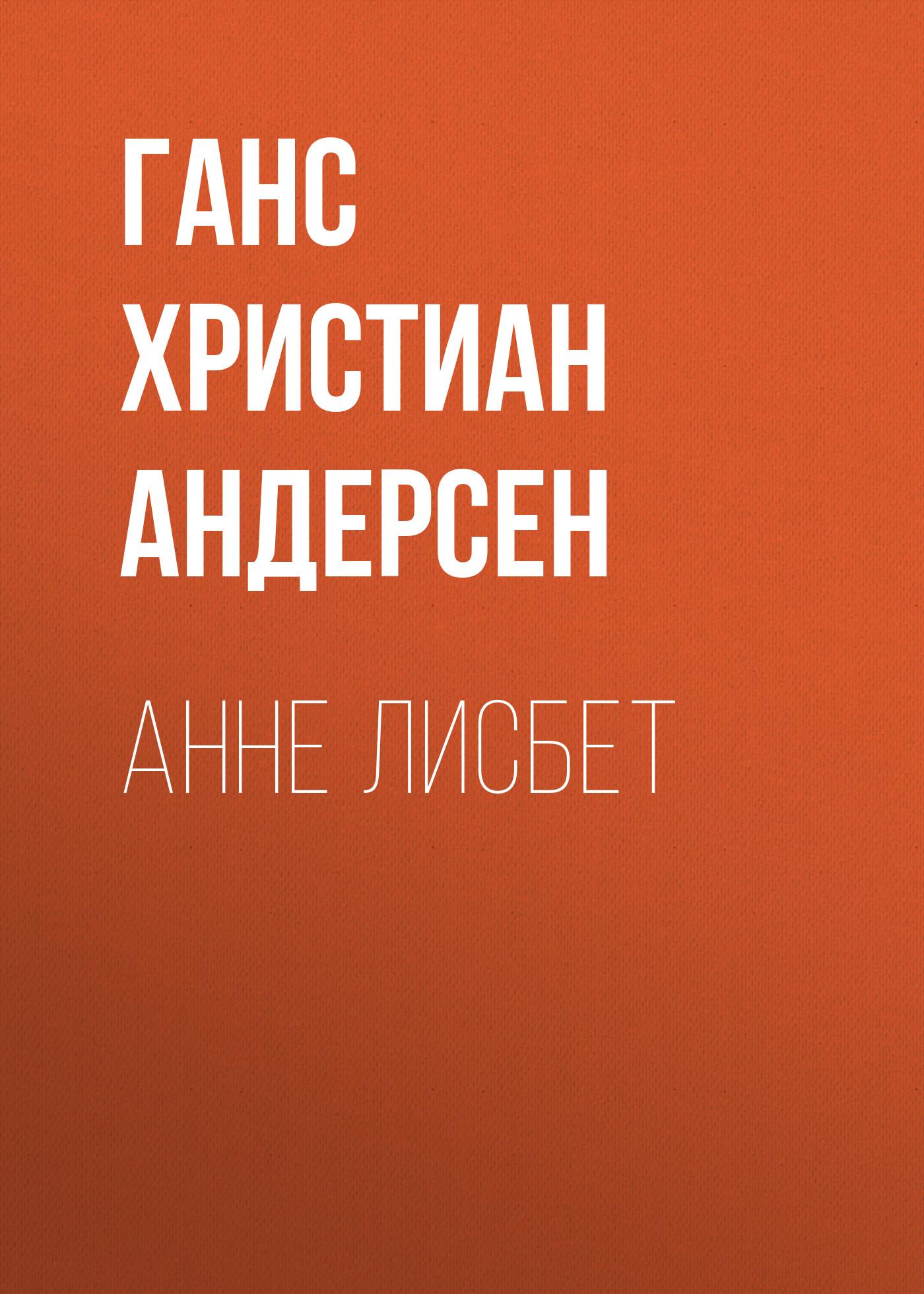 Анне Лисбет