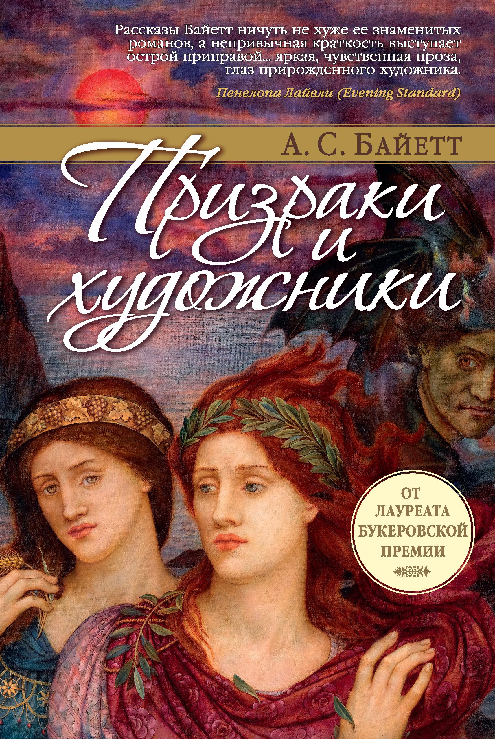 Призраки и художники (сборник)