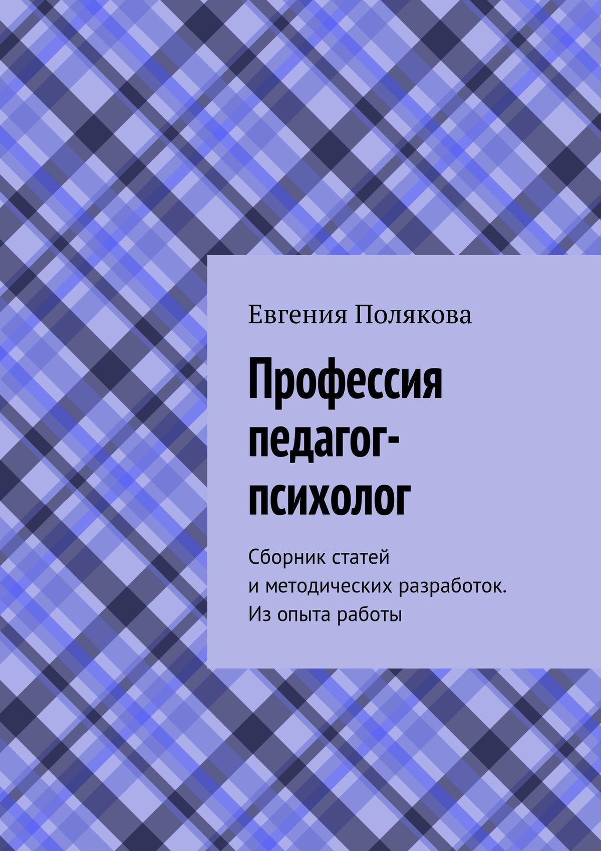 Профессияпедагог-психолог. Сборник статей иметодических разработок. Изопыта работы