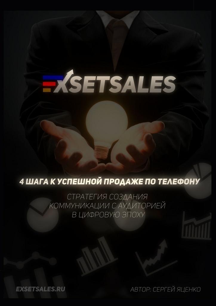 Exsetsales: 4 шага к успешной продаже по телефону