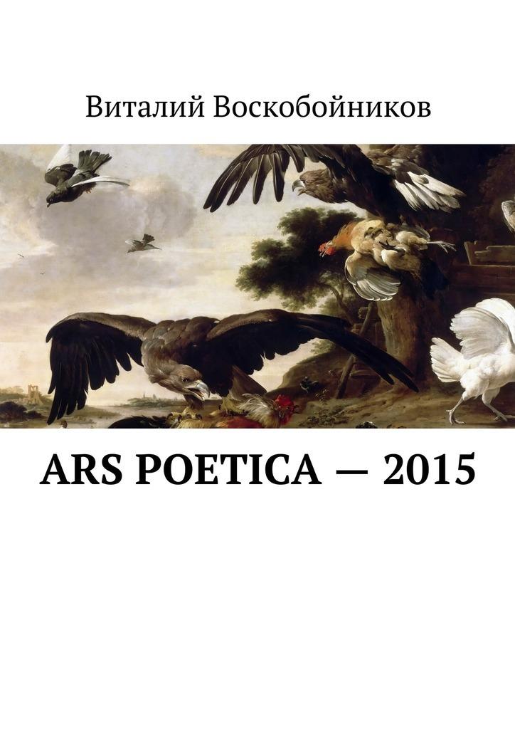 Ars Poetica– 2015