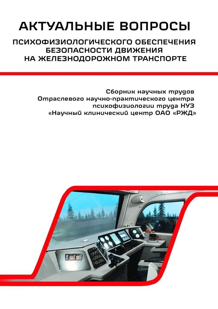 Актуальные вопросы психофизиологического обеспечения безопасности движения на железнодорожном транспорте