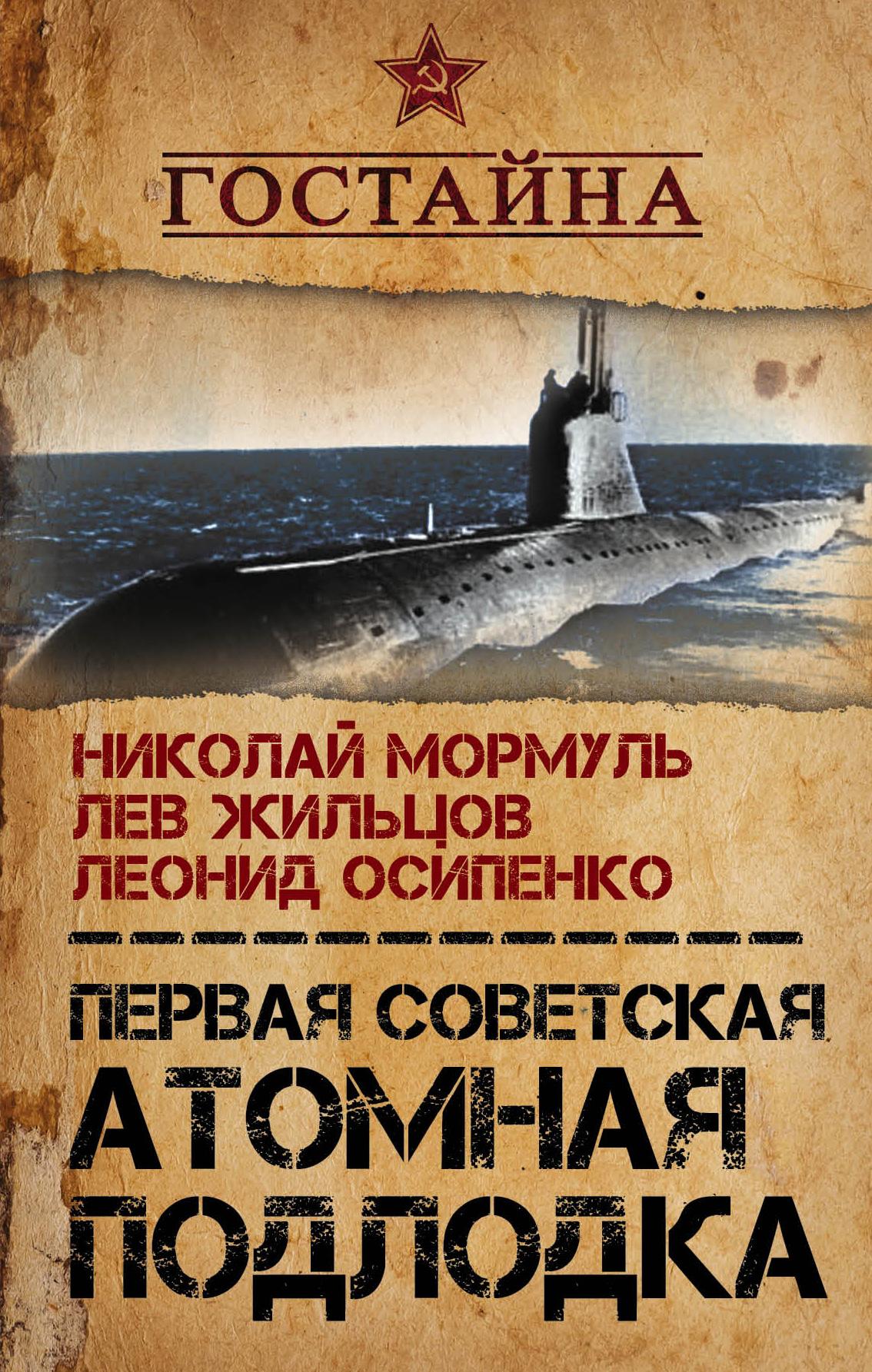 Первая советская атомная подлодка. История создания