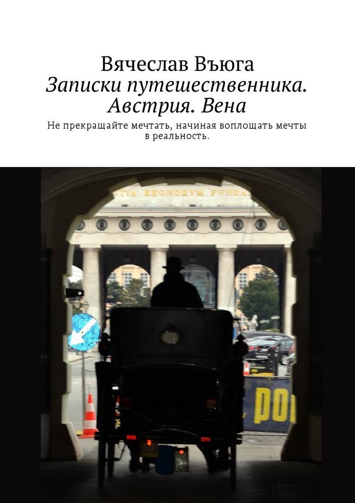 Записки путешественника. Австрия. Вена