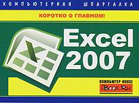 Excel 2007. Компьютерная шпаргалка