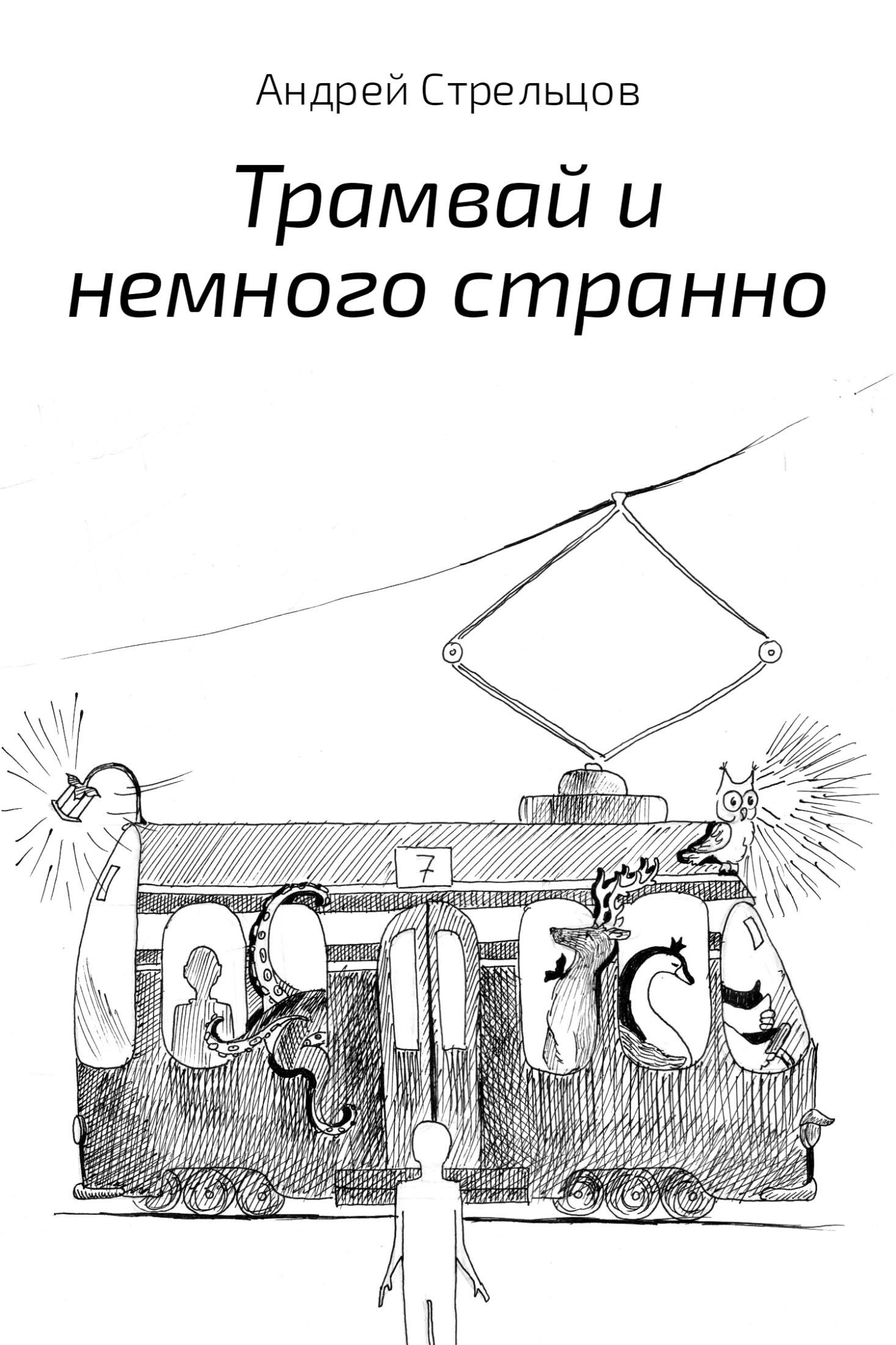 Трамвай и немного странно