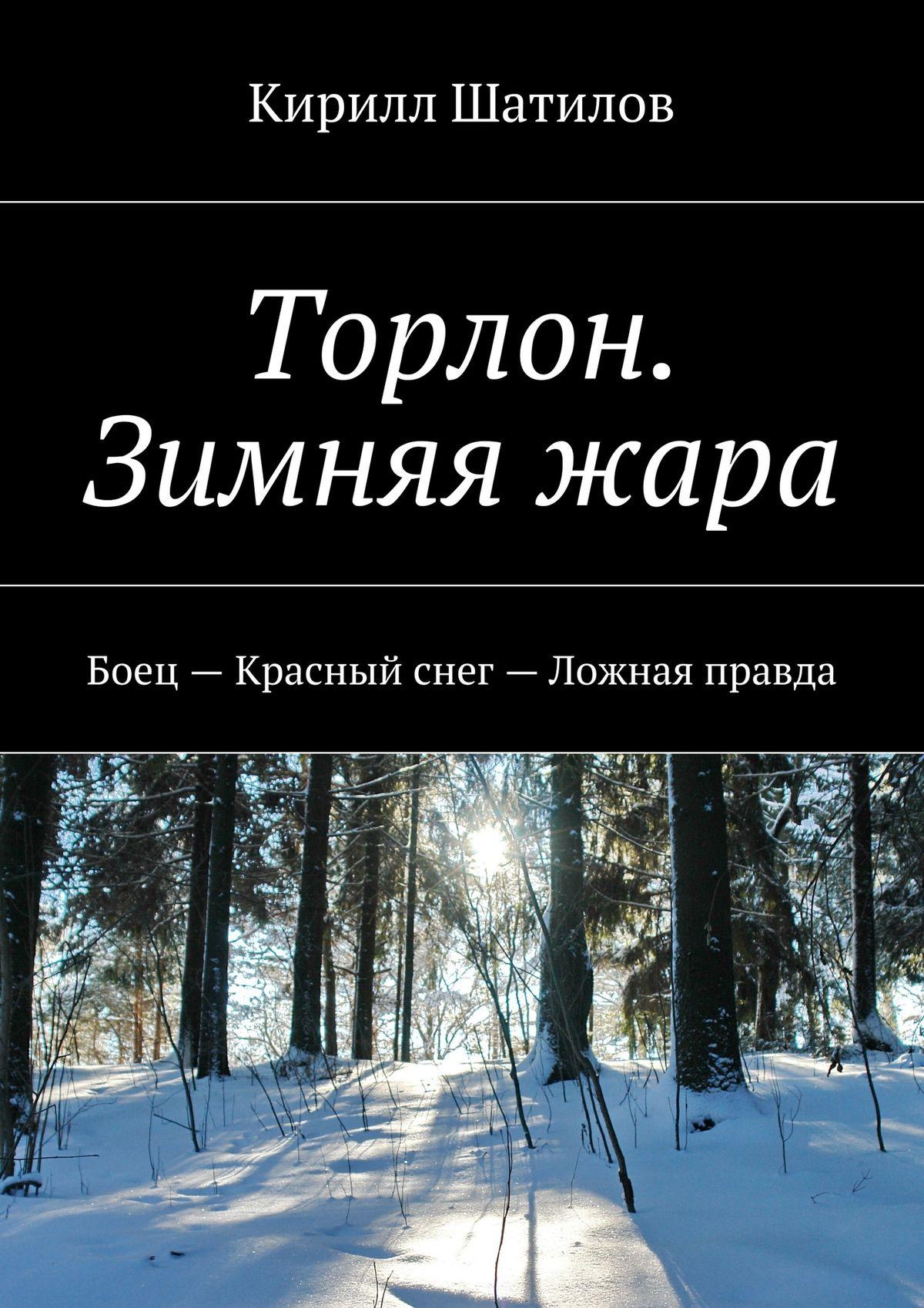 Торлон. Зимняя жара. Боец– Красный снег– Ложная правда