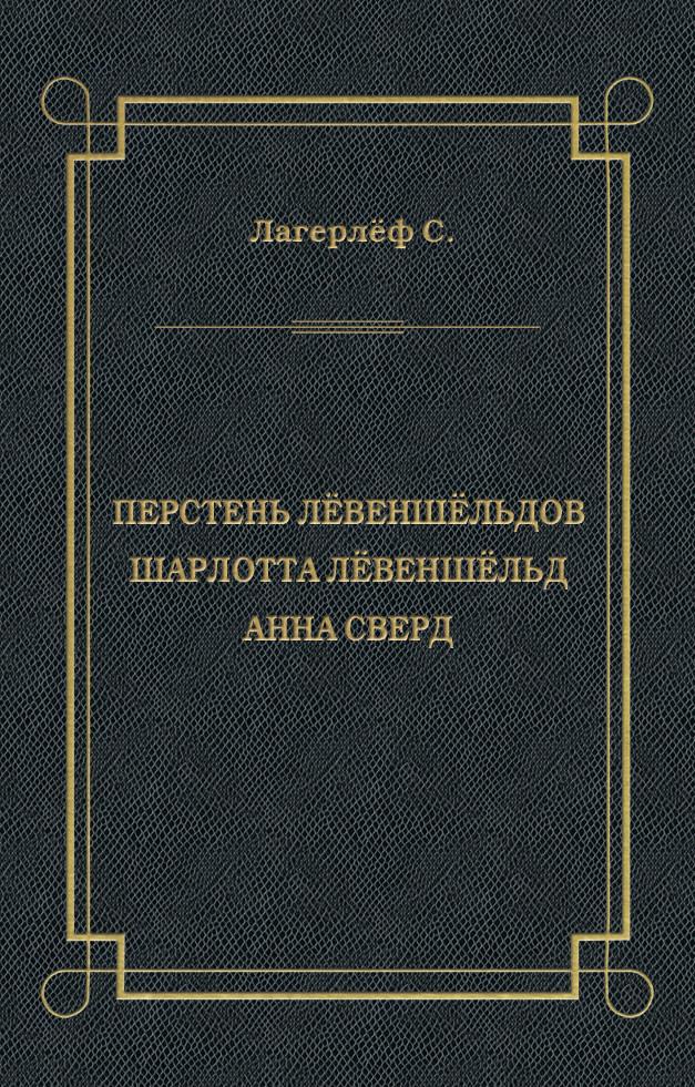 Перстень Лёвеншёльдов. Шарлотта Лёвеншёльд. Анна Сверд (сборник)
