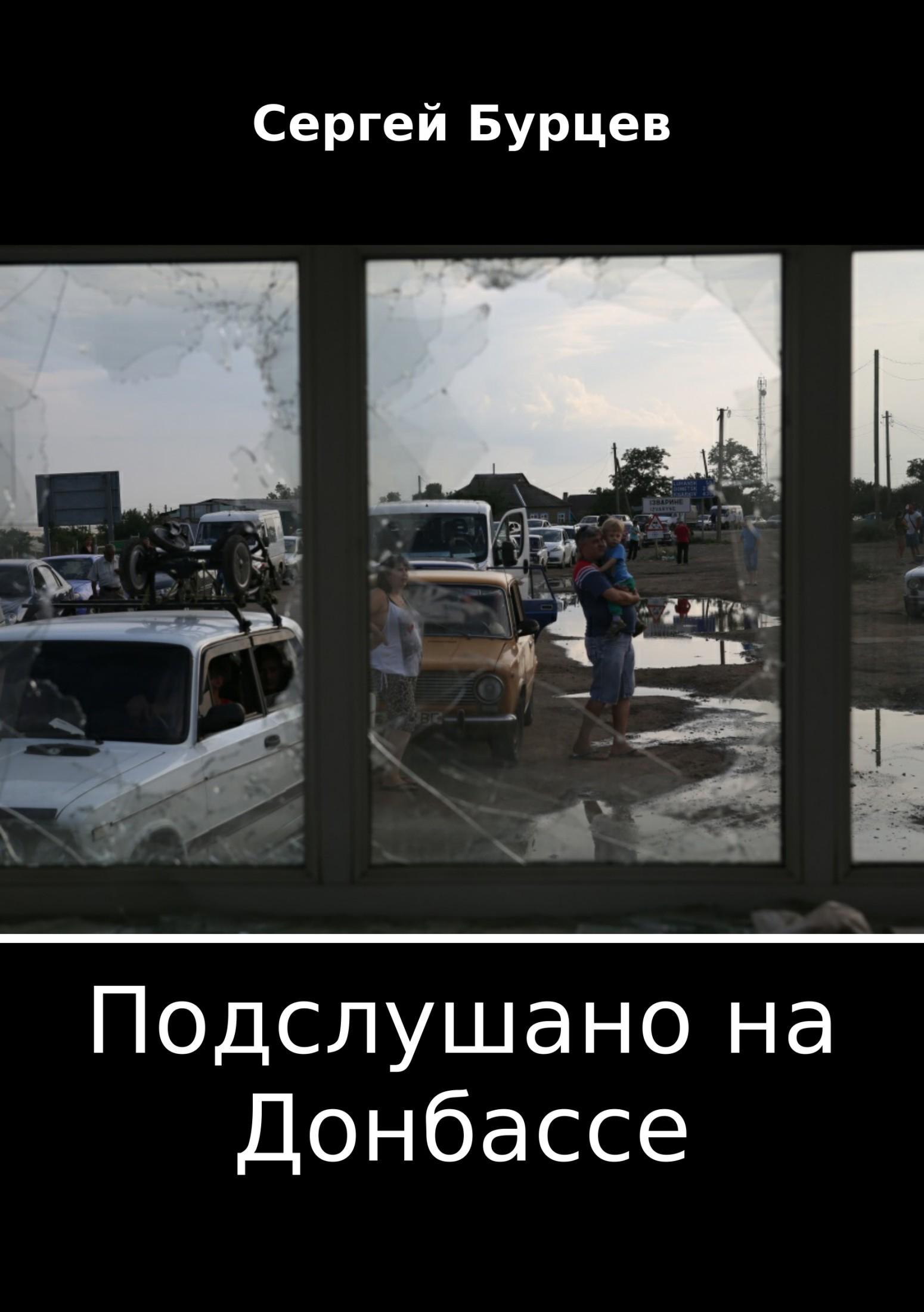 Подслушано на Донбассе