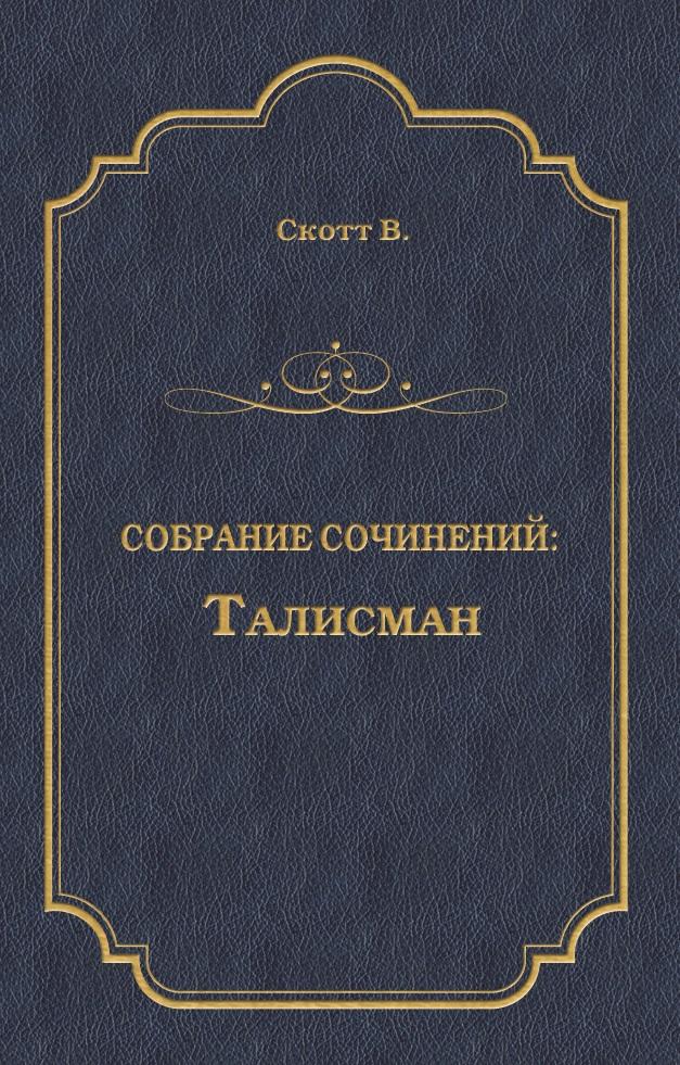 Талисман (сборник)