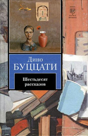 Шестьдесят рассказов (сборник)
