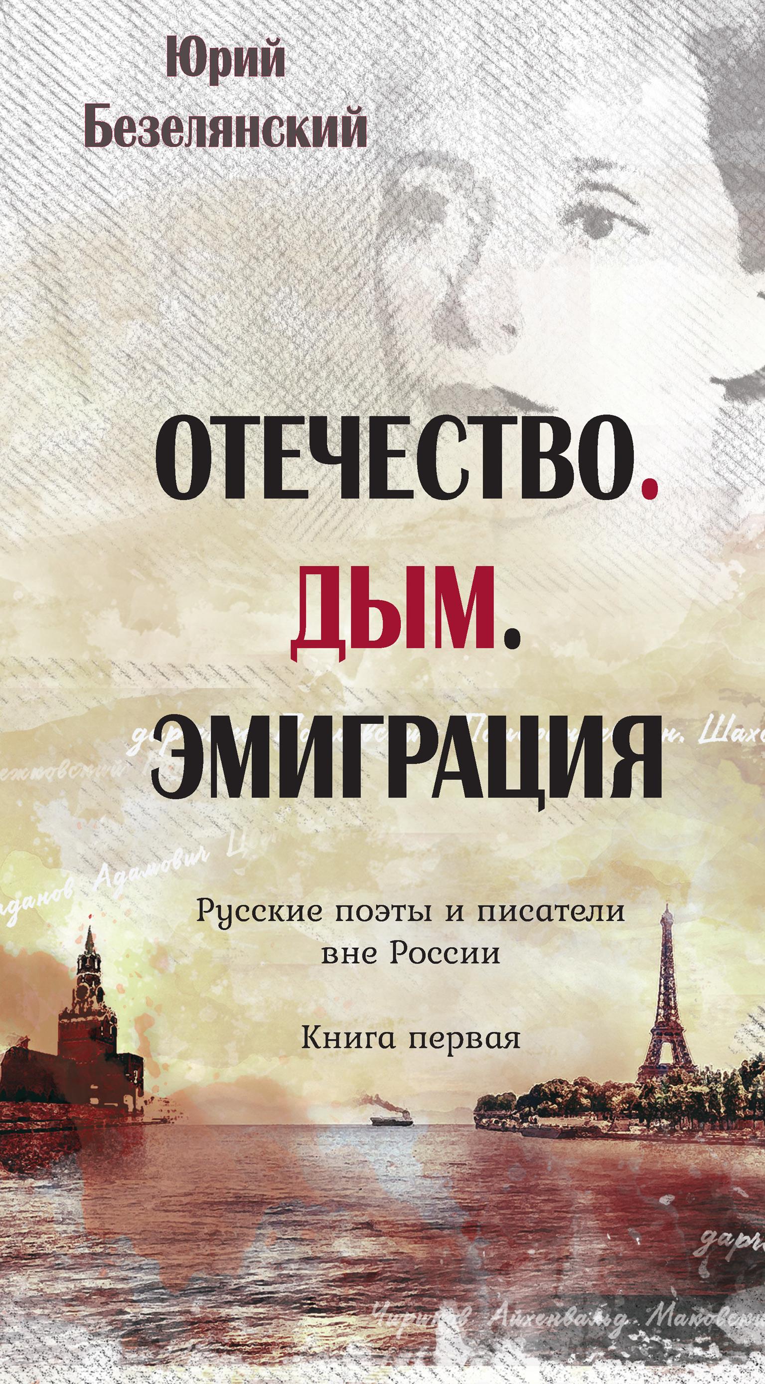 Отечество. Дым. Эмиграция. Русские поэты и писатели вне России. Книга первая