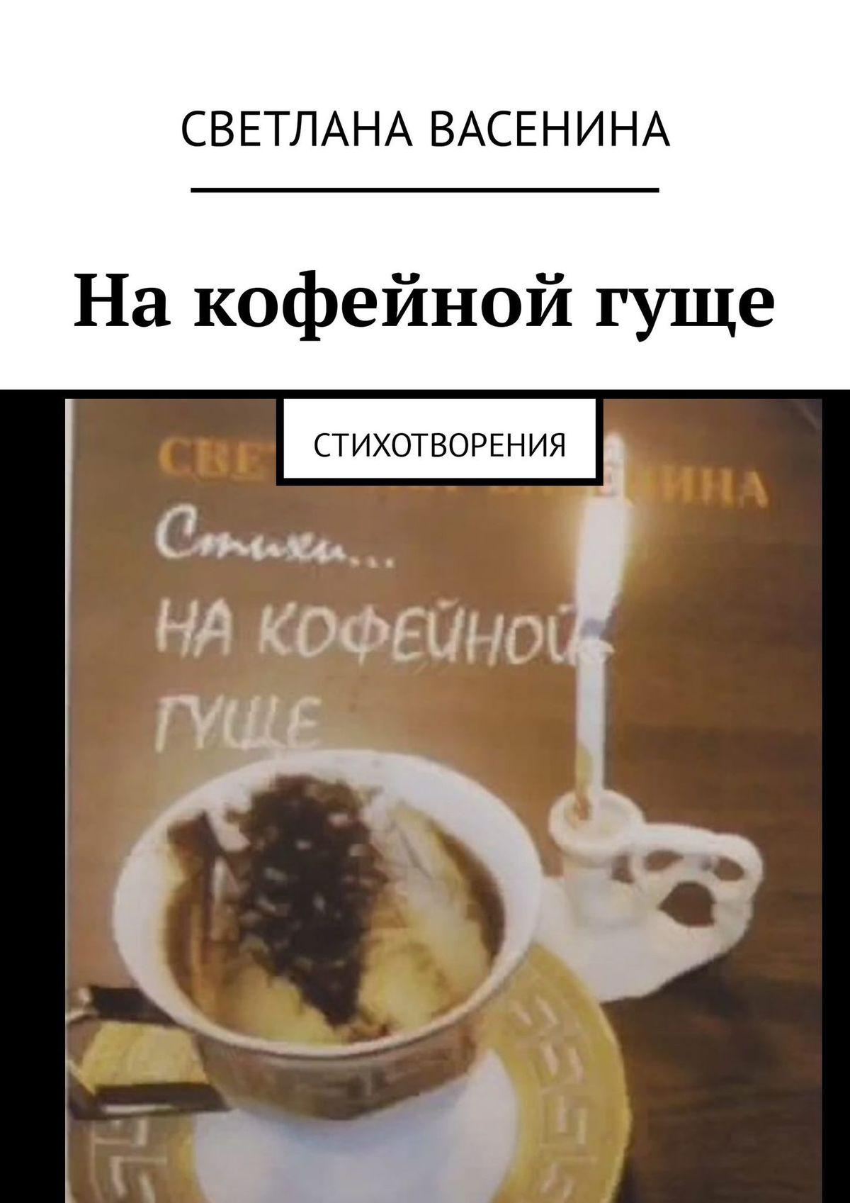 На кофейной гуще. Стихотворения