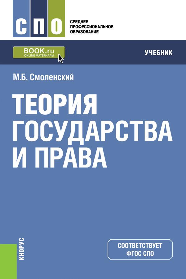 Теория государства и права протасов в. Н. Учебник и практикум.