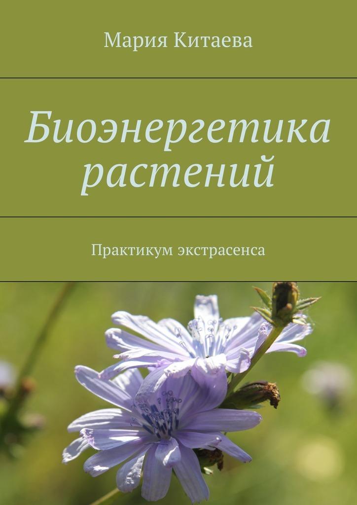 Биоэнергетика растений. Практикум экстрасенса