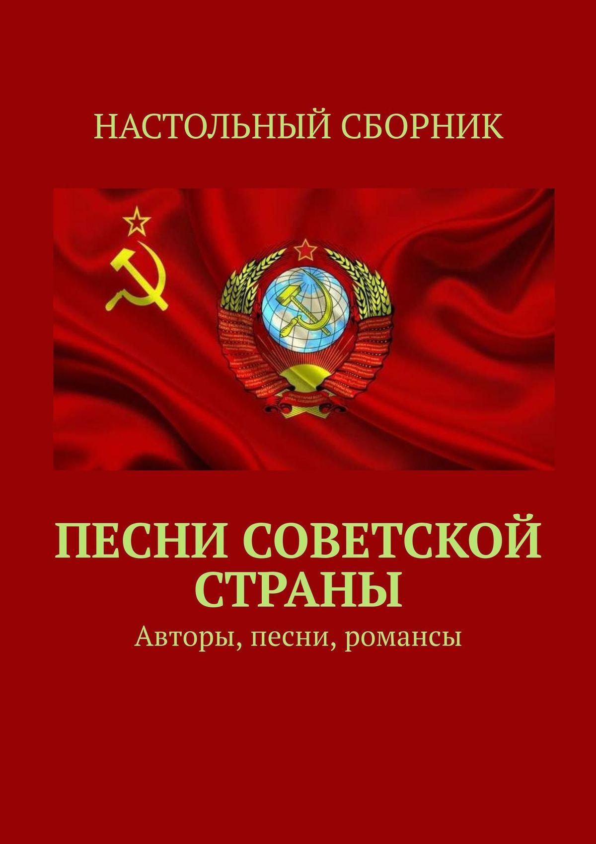Песни Советской страны. Авторы, песни, романсы