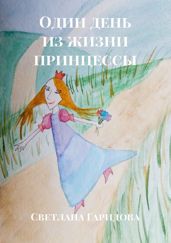 Один день изжизни принцессы