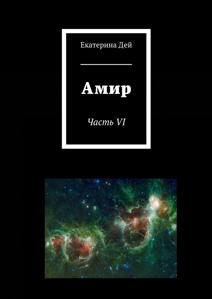 Амир. Часть VI