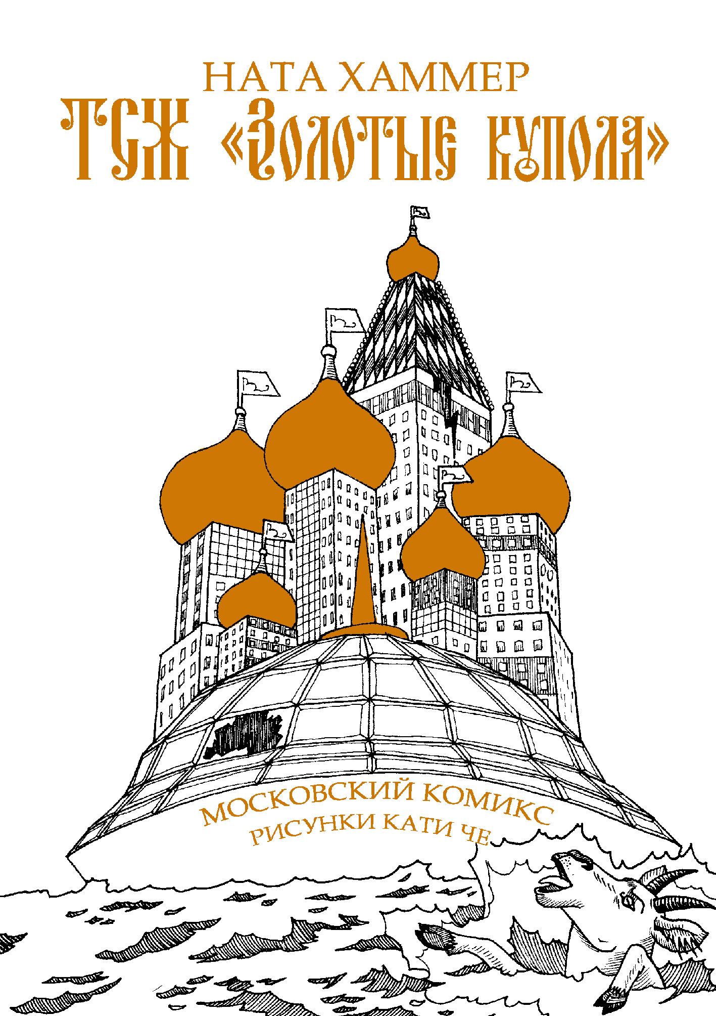 ТСЖ «Золотые купола»: Московский комикс