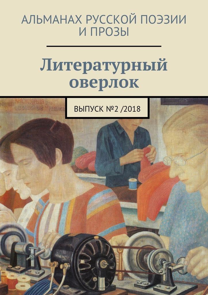 Литературный оверлок. Выпуск №2/2018