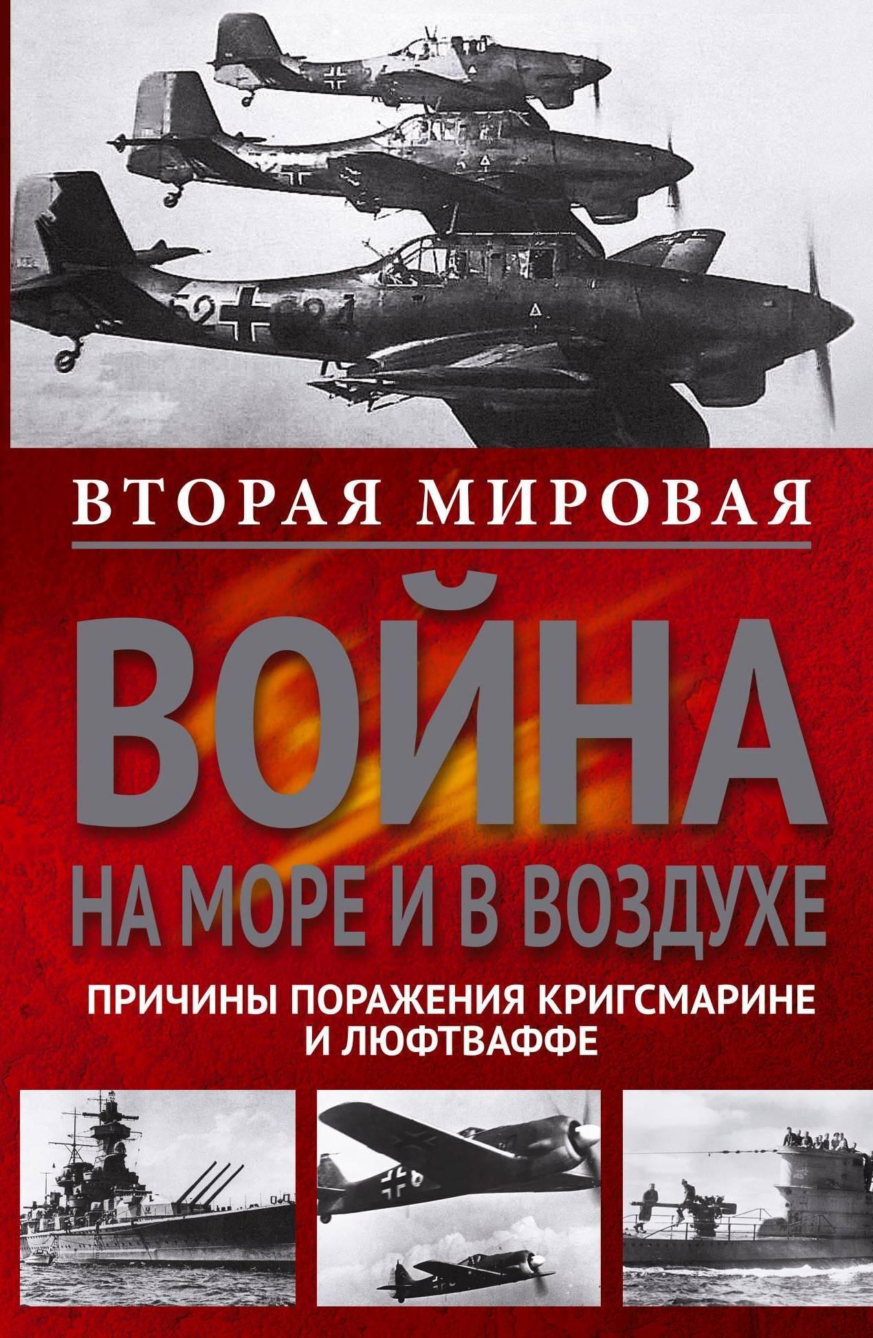 Вторая мировая война на море и в воздухе. Причины поражения военно-морских и воздушных сил Германии