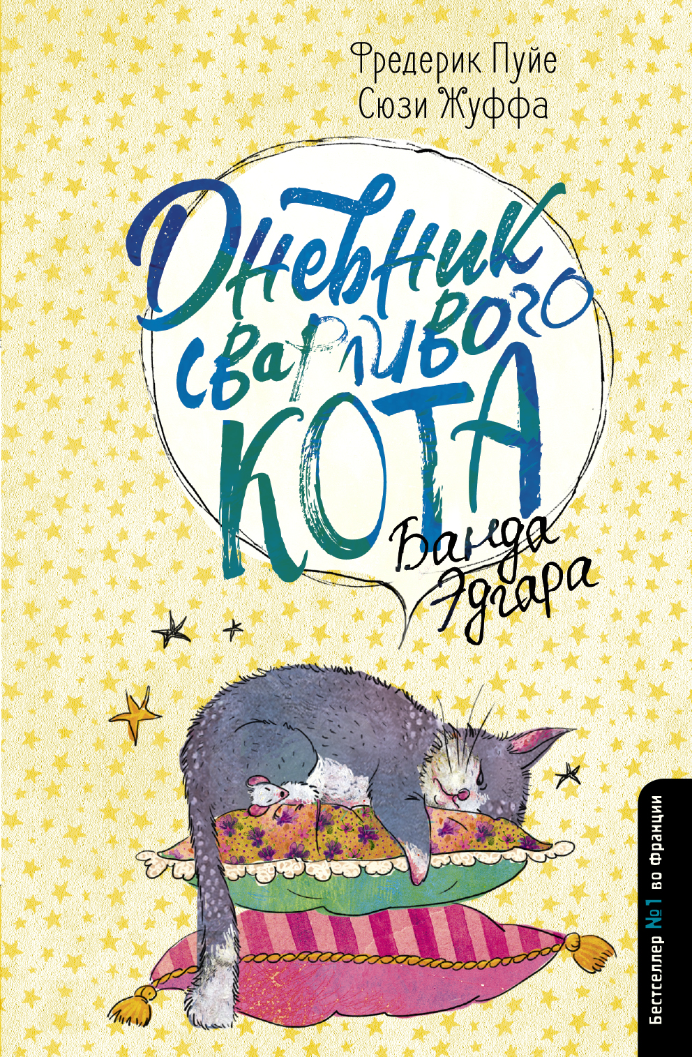 Дневник сварливого кота. Банда Эдгара