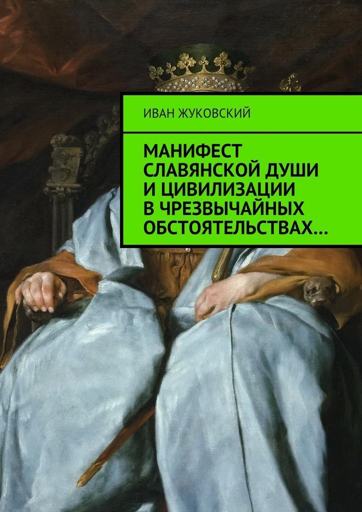 Манифест славянской души и цивилизации в чрезвычайных обстоятельствах