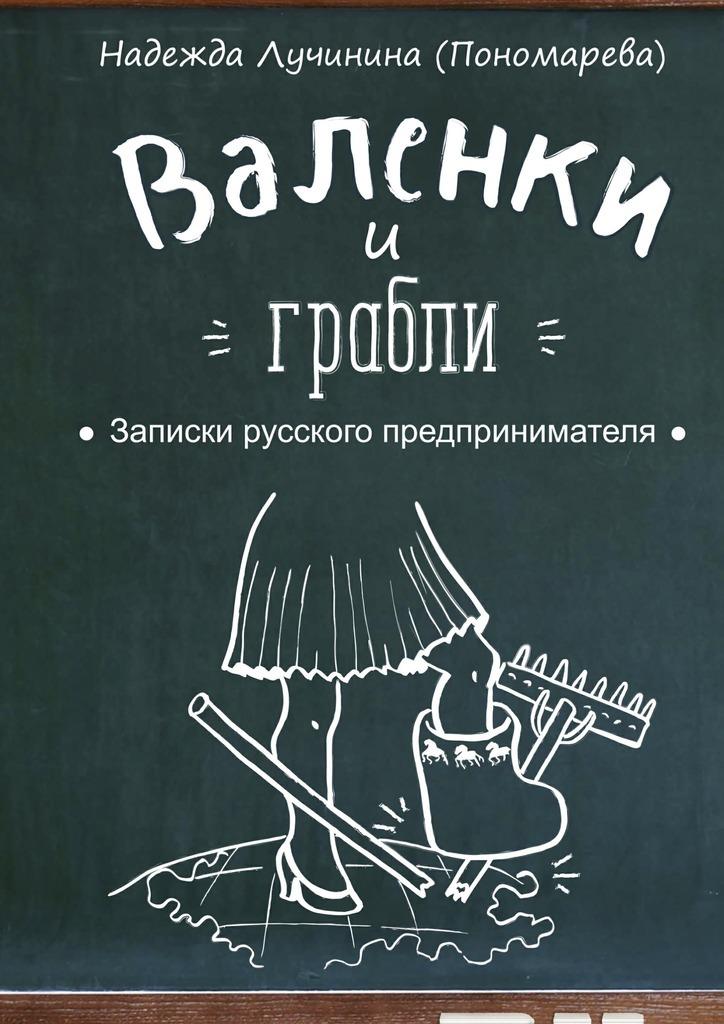 Валенки и грабли. Записки русского предпринимателя