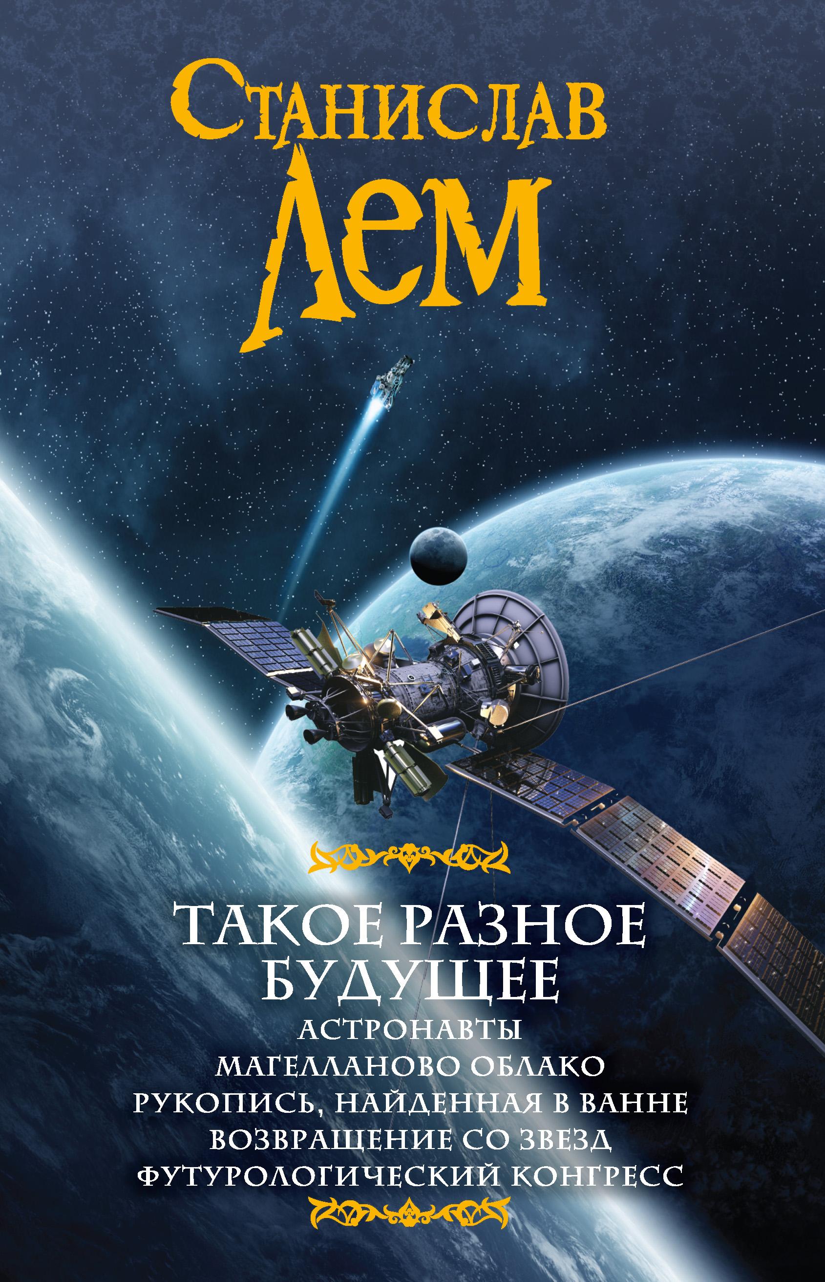 Такое разное будущее: Астронавты. Магелланово облако. Рукопись, найденная в ванне. Возвращение со звезд. Футурологический конгресс (сборник)