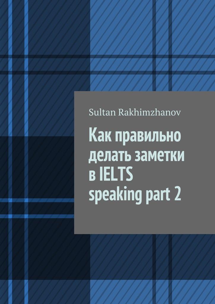 Как правильно делать заметки в IELTS speaking part 2