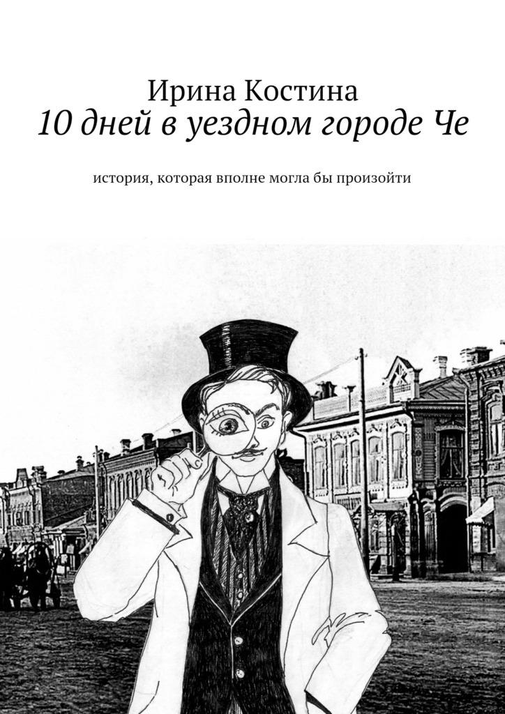 10дней вуездном городеЧе. история, которая вполне моглабы произойти