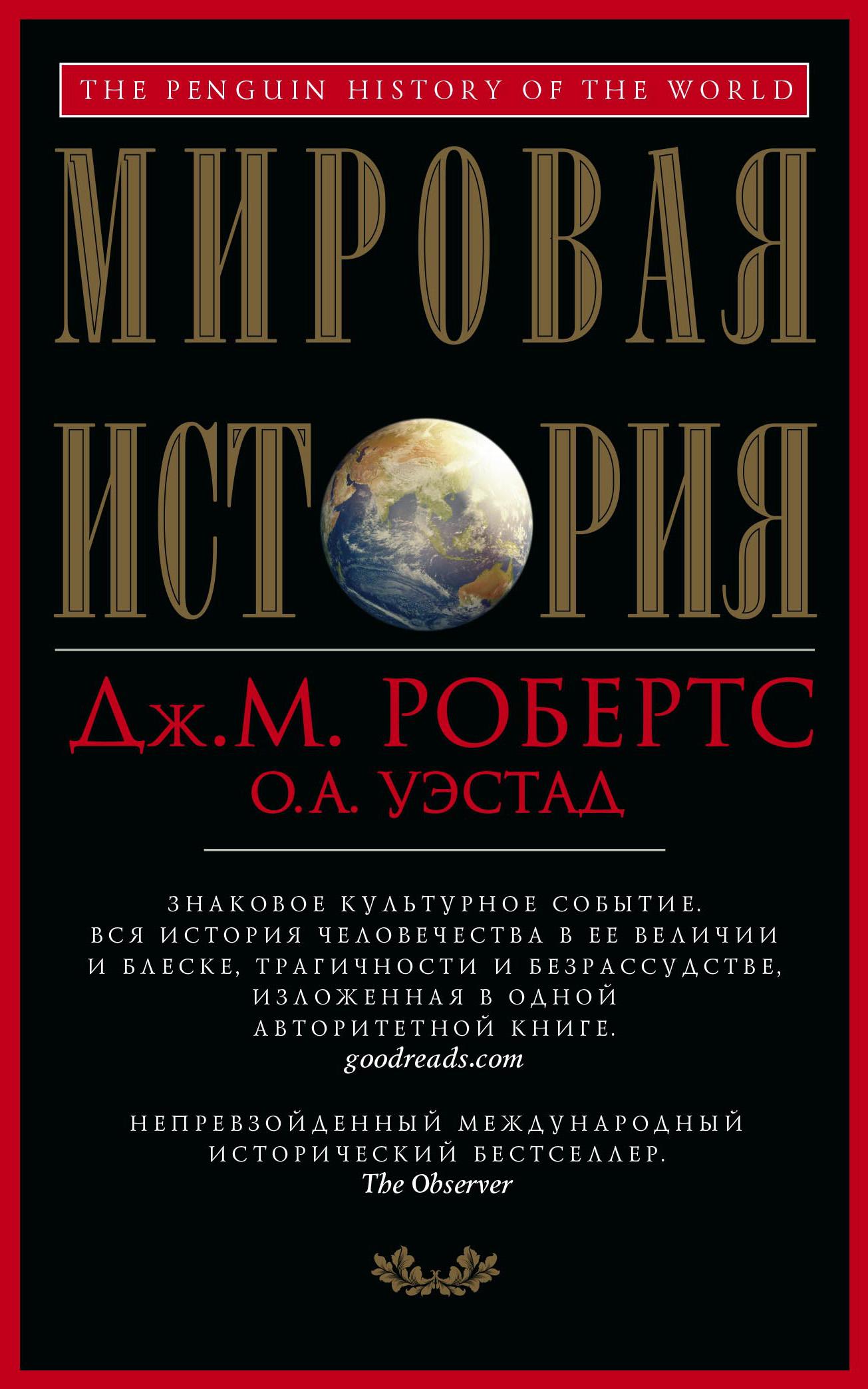 Мировая история