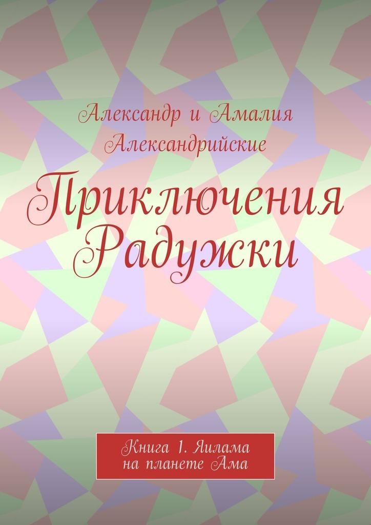 Приключения Радужки. Книга 1. Яилама напланетеАма