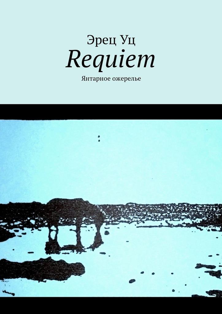 Requiem. Янтарное ожерелье
