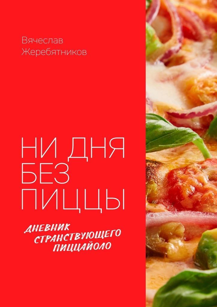 Ни дня без пиццы. Дневник Странствующего Пиццайоло