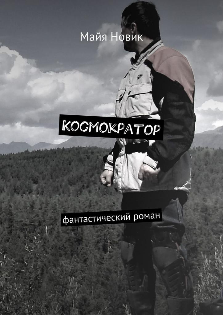 Космократор. Фантастический роман