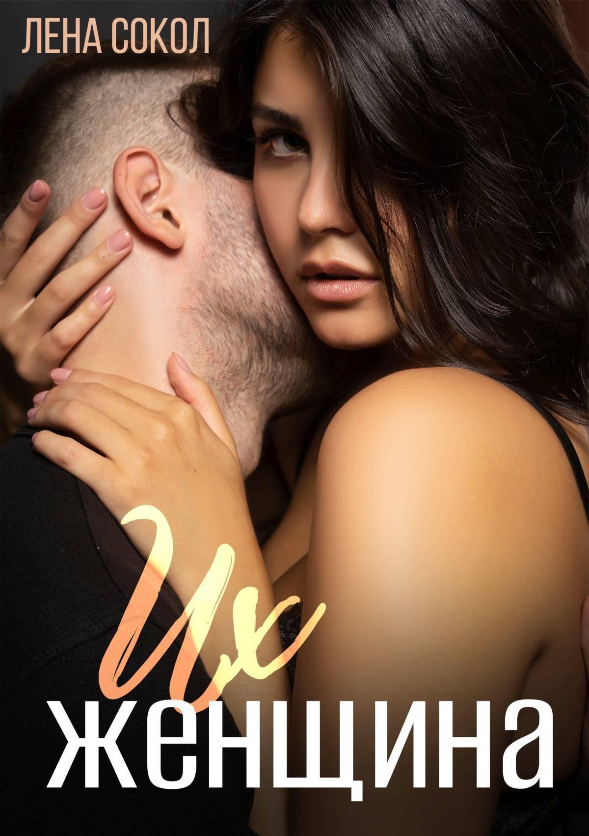 Их женщина
