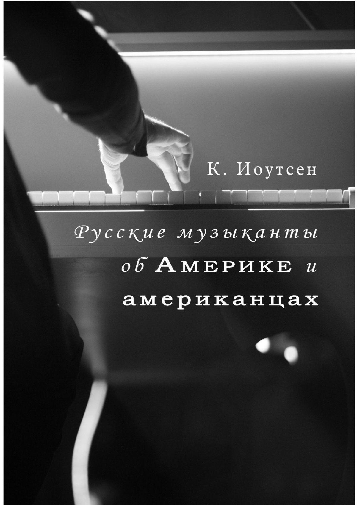 Русские музыканты об Америке и американцах