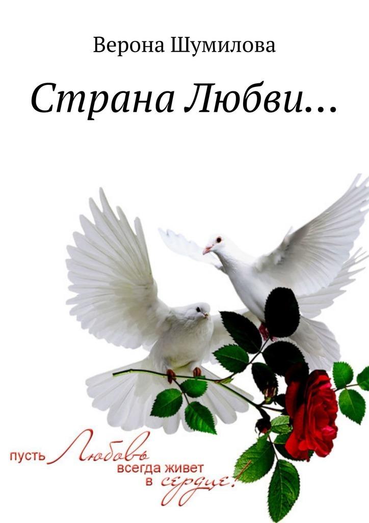 Страна Любви…