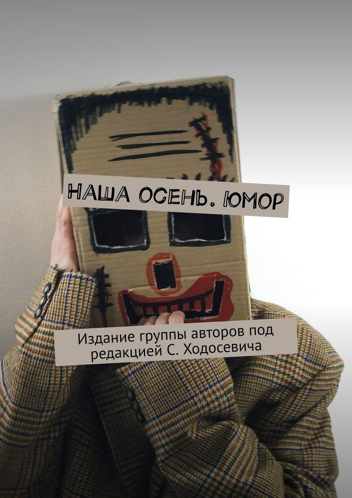 Наша осень. Юмор. Издание группы авторов под редакцией С. Ходосевича