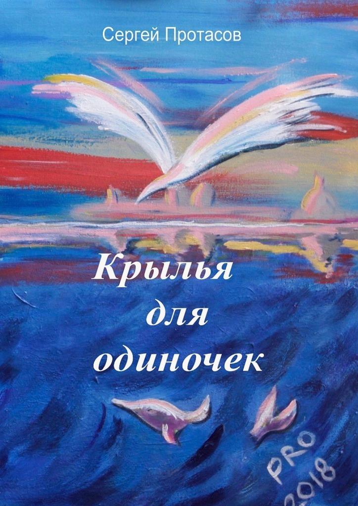 Крылья для одиночек. Книга о людях, какими я их люблю