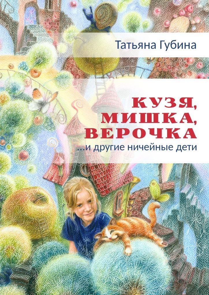 Кузя, Мишка, Верочка… идругиеничейныедети