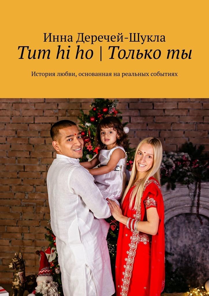 Tum hi ho   Толькоты. История любви, основанная нареальных событиях