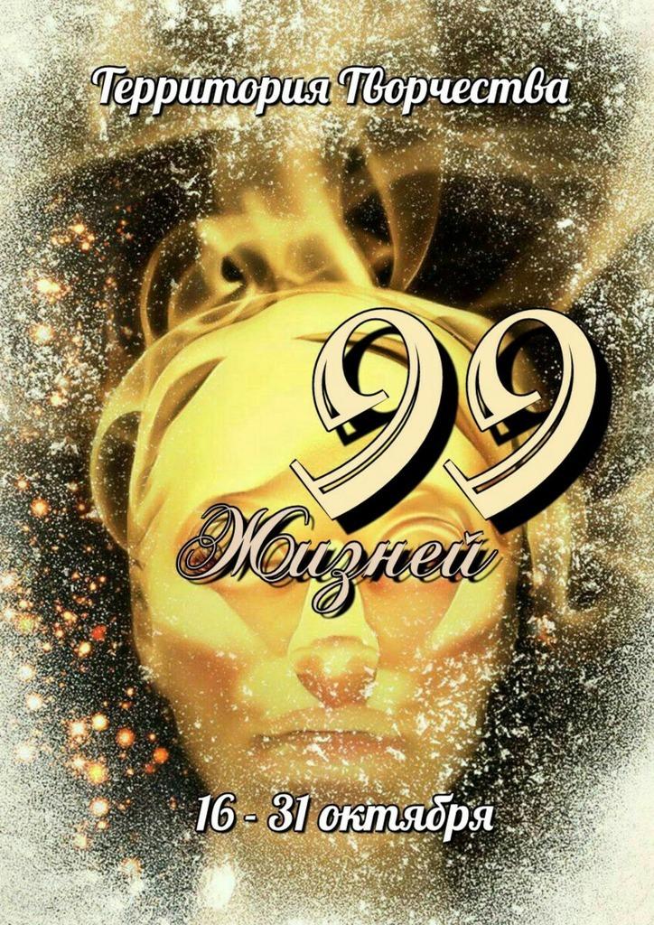 99 Жизней. 16 – 31 октября