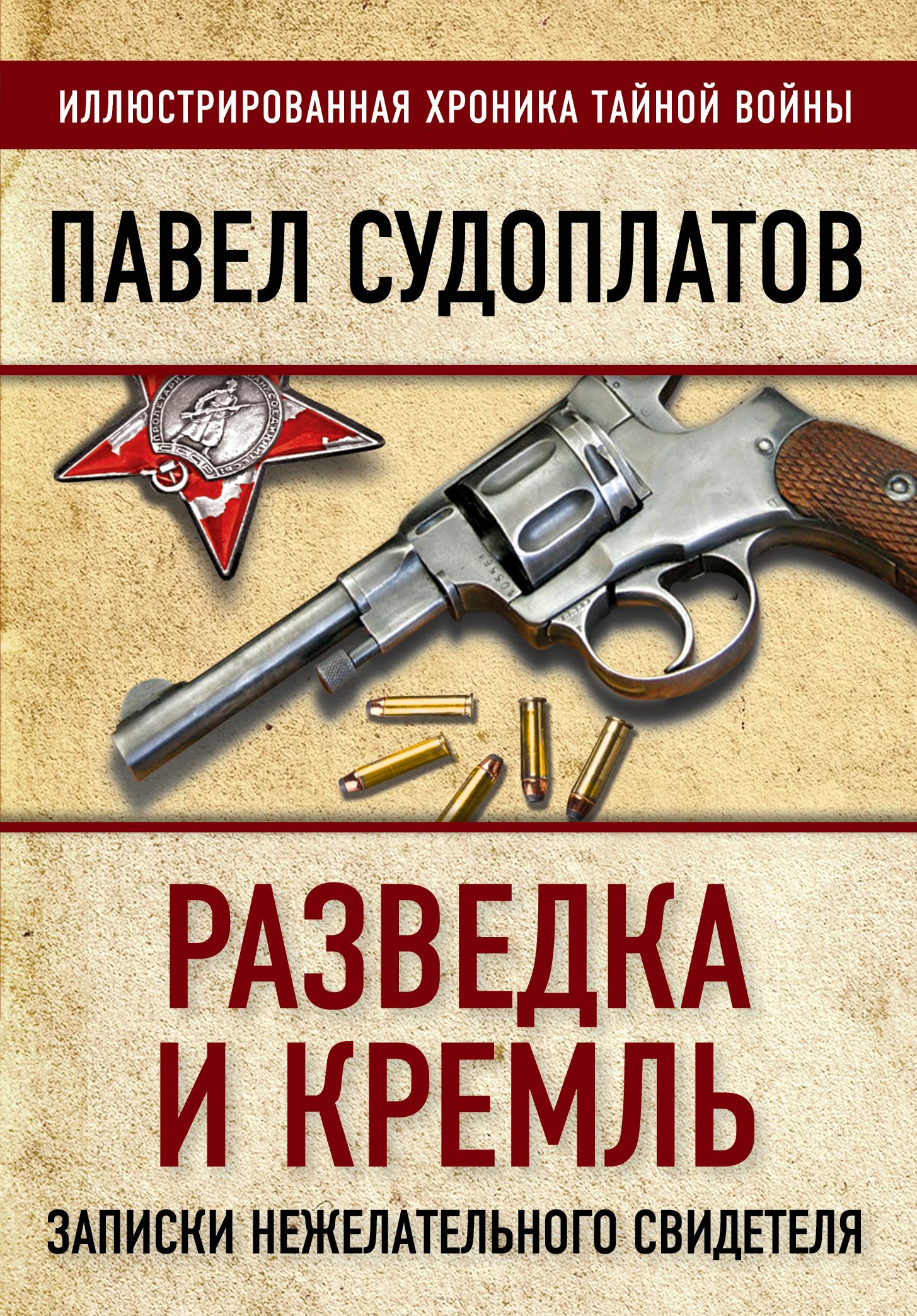 Разведка и Кремль. Записки нежелательного свидетеля