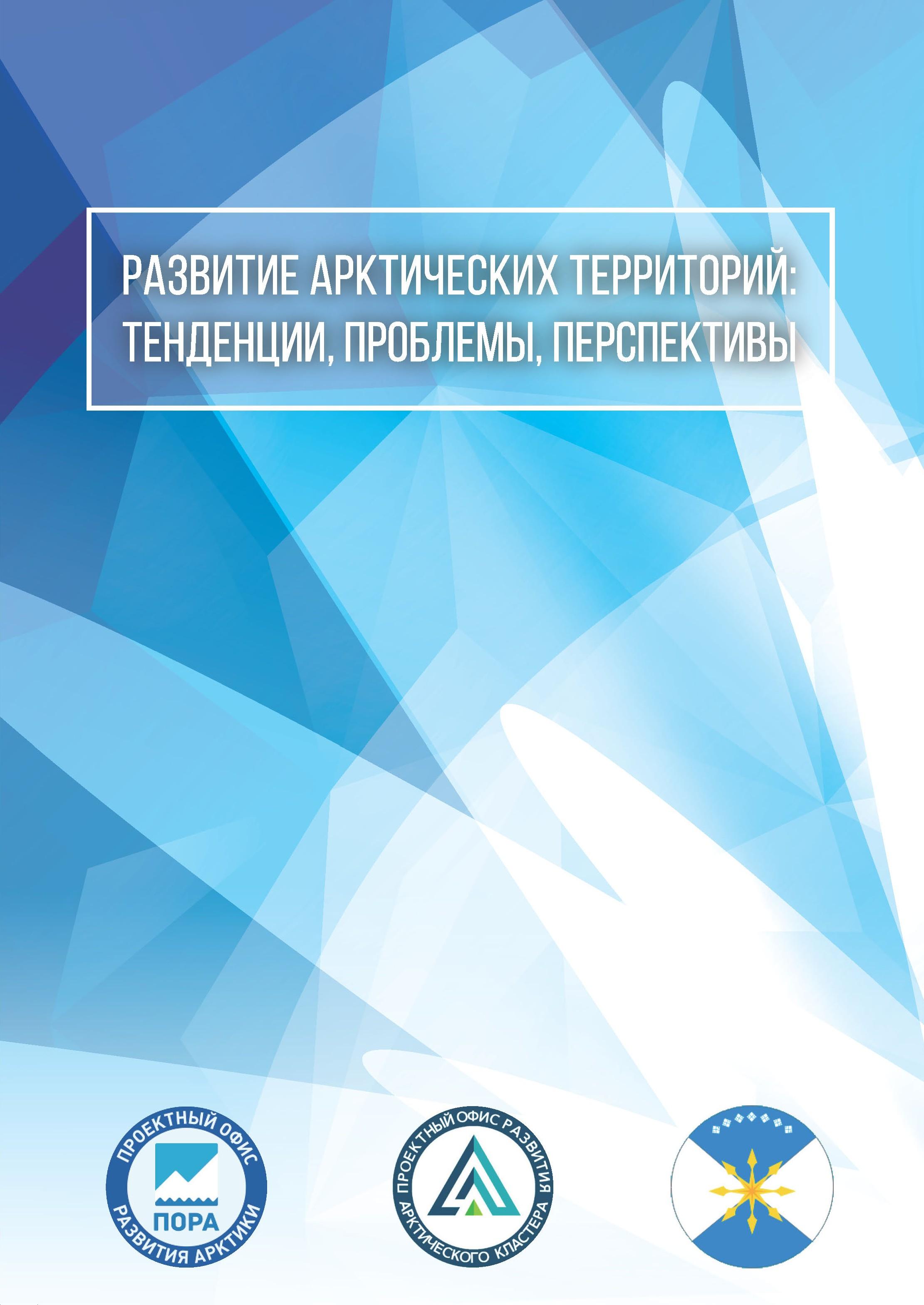 Развитие арктических территорий: тенденции, проблемы, перспективы